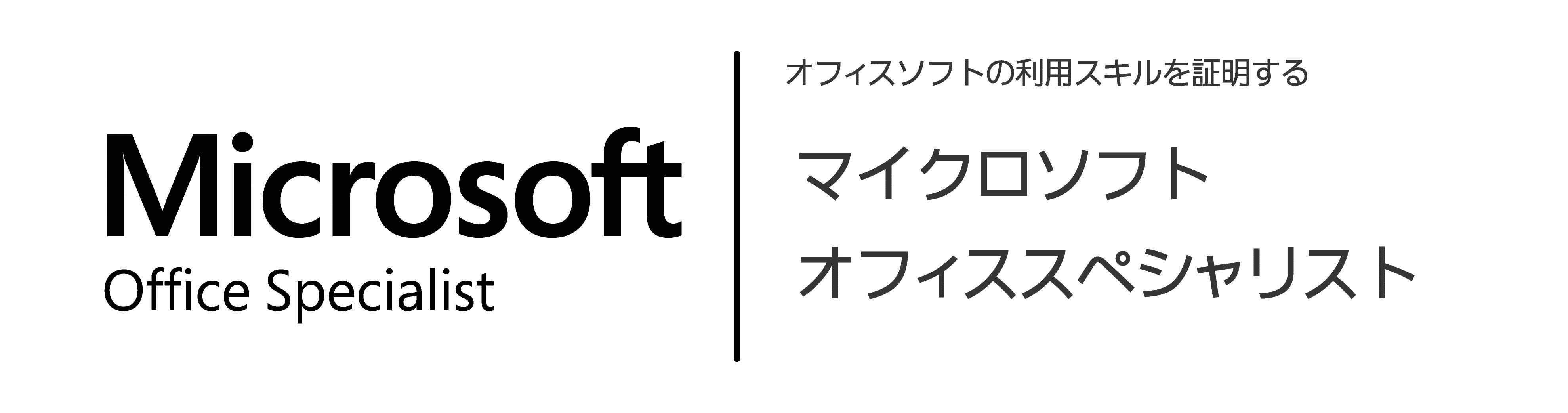 オフィスソフトの利用スキルを証明する マイクロソフトオフィススペシャリスト