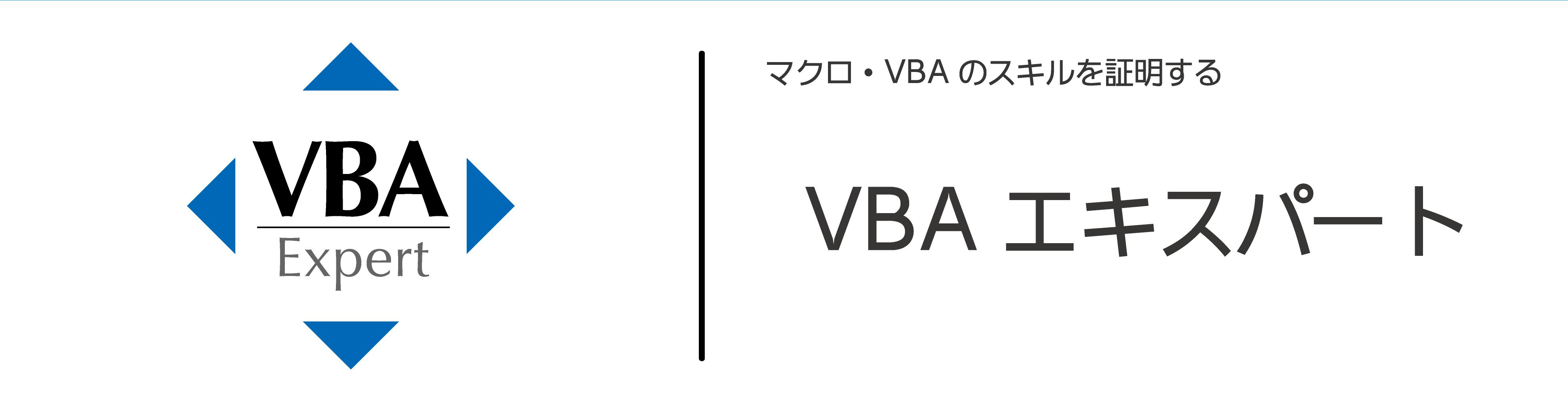 マクロ・VBAのスキルを証明する VBAエキスパート
